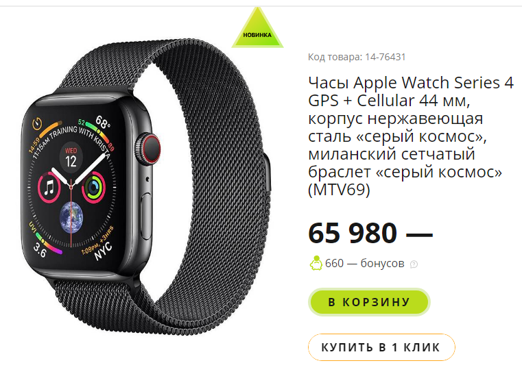 Apple Watch Series 4 GPS +