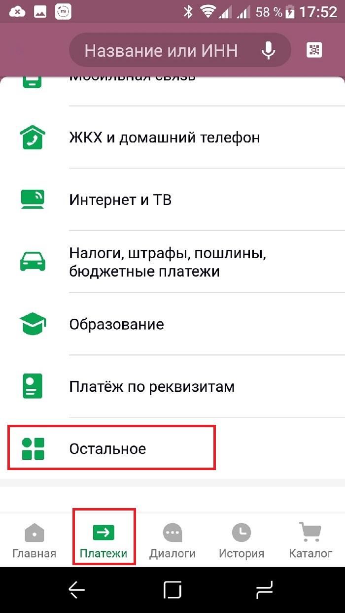 пополнение подорожника через мобильный банк